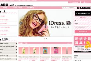 コスメ・雑貨販売ネットショップ「SABO.net」リプレース