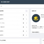 EC-CUBE3管理画面