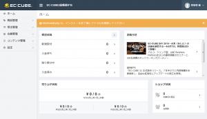 EC-CUBE3管理画面初期状態