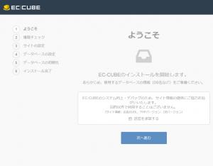 EC-CUBE3WEBインストールようこそ画面