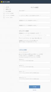 EC-CUBE3WEBインストールサイト設定