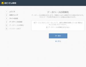EC-CUBE3WEBインストールDB初期化